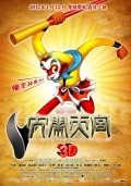The Monkey King 3D movie in Feng Xiaogang filmography.