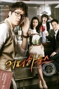 Coffee House is the best movie in Park Jae Jeong filmography.