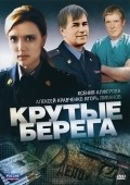 Krutyie berega movie in Igor Livanov filmography.