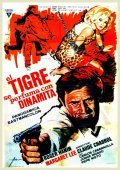 Le tigre se parfume a la dynamite movie in Claude Chabrol filmography.