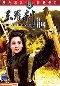 Yu luo cha movie in Meng Hua Ho filmography.