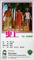 Hong movie in Miao Ching filmography.