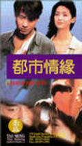 Do si qing yuen movie in Leon Lai filmography.