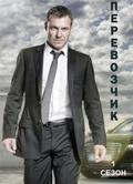 Transporter: The Series is the best movie in Charly Hubner filmography.