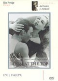 Room at the Top movie in Laurence Harvey filmography.