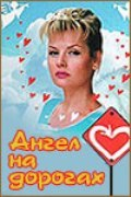 Angel na dorogah movie in Yevgeni Stychkin filmography.