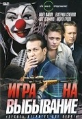 Igra na vyibyivanie (serial) is the best movie in Pavel Maikov filmography.