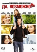 Definitely, Maybe movie in Abigail Breslin filmography.