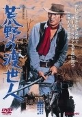 Koya no toseinin movie in Ken Takakura filmography.