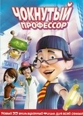 The Nutty Professor movie in Charles Adler filmography.
