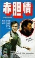 Chi dan qing movie in Danny Lee filmography.