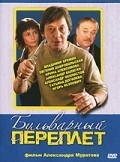 Bulvarnyiy pereplet movie in Tatyana Dogileva filmography.