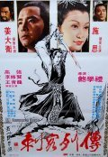 Ci ke lie zhuan movie in Danny Lee filmography.