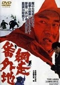 Abashiri Bangaichi movie in Ken Takakura filmography.