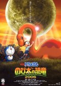 Doraemon: Nobita no kyoryu is the best movie in Ryunosuke Kamiki filmography.