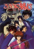 Rurôni Kenshin: Meiji kenkaku roman tan is the best movie in Michelle Ruff filmography.