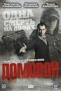 Domovoy is the best movie in Konstantin Khabensky filmography.