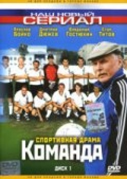 Komanda (serial) movie in Vladimir Gostyukhin filmography.