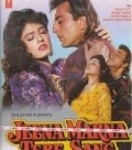 Jeena Marna Tere Sang movie in Sadashiv Amrapurkar filmography.