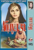 Abdullah movie in Sanjeev Kumar filmography.