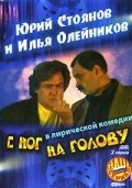 S nog na golovu movie in Vera Glagoleva filmography.