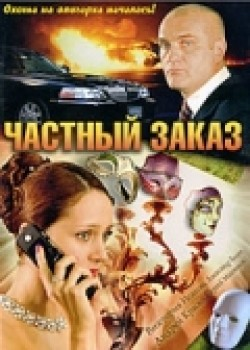 Chastnyiy zakaz (serial) movie in Viktoriya Isakova filmography.