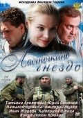 Lastochkino gnezdo (serial) movie in Yuri Stoyanov filmography.