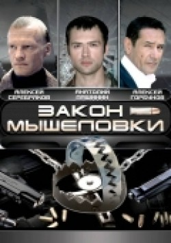 Zakon myishelovki (serial) movie in Oleg Kulikovich filmography.