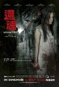 Huan hun movie in Kenneth Tsang filmography.
