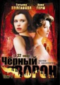 Chernyiy voron (serial 2001 - 2004) is the best movie in Boris Birman filmography.