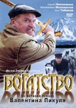 Bogatstvo (serial) movie in Anatoli Kuznetsov filmography.