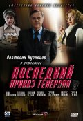 Posledniy prikaz generala movie in Sergei Grekov filmography.