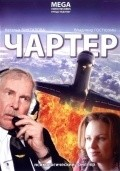 Charter movie in Vladimir Gostyukhin filmography.