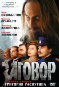 Zagovor movie in Andrey Fedortsov filmography.