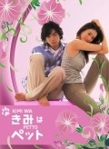 Kimi wa petto movie in Bethany «Rose» Hill filmography.