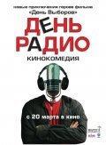 Den radio is the best movie in Leonid Barats filmography.