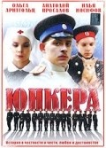 Yunkera  (mini-serial) movie in Vladimir Gostyukhin filmography.