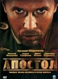 Apostol (mini-serial) is the best movie in Yevgeni Mironov filmography.