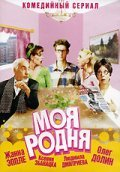 Moya rodnya movie in Valentina Berezutskaya filmography.
