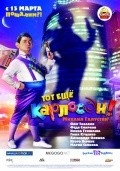Tot eschyo Karloson! is the best movie in Andrey Fedortsov filmography.