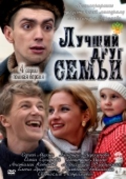 Luchshiy drug semi is the best movie in Tatyana Bovkalova filmography.