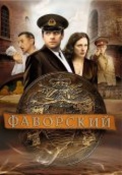 Favorskiy (serial) movie in Aleksandr Lykov filmography.