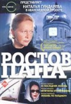 Rostov-Papa (serial) movie in Kirill Serebrennikov filmography.