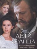 Deti solntsa  (mini-serial) movie in Leonid Pchyolkin filmography.