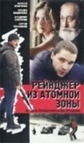 Reyndjer iz atomnoy zonyi is the best movie in Ivan Matskevich filmography.