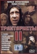 Traktoristyi 2 movie in Anatoli Kuznetsov filmography.