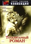 Totalitarnyiy roman is the best movie in Sergei Yushkevich filmography.