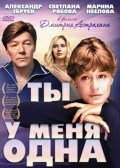 Tyi u menya odna is the best movie in Aleksandr Lykov filmography.