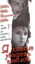 Ya hotela uvidet angelov movie in Sergei Bodrov filmography.