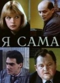 Ya sama movie in Vera Glagoleva filmography.